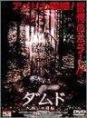 ダムド 呪いの墓場 [DVD]