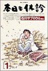 本日も休診 1 雪ん子 (ビッグコミックス)