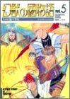 幻獣の国物語 (5) (ソノラマコミック文庫)