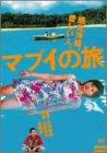 マブイの旅 [DVD]