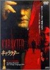 キャラクター [DVD]北野義則ヨーロッパ映画ソムリエのベスト1998