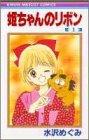 姫ちゃんのリボン (1) (りぼんマスコットコミックス)