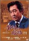 男たちの旅路 第1部-全集- [DVD]