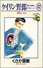 ケイリン野郎―周と和美のラブストーリー (37) (ジュディーコミックス)