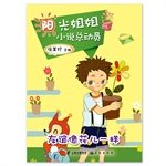 img - for Sunshine sister Fiction Story: Friendship is like a flower(Chinese Edition) book / textbook / text book