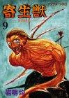 寄生獣(9) (アフタヌーンKC)