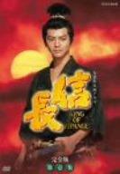 NHK大河ドラマ 信長 完全版 第壱集 [DVD]