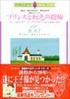 プリンスと虹色の指輪-世紀のウエディングV (エメラルドコミックス ハーレクインシリーズ)