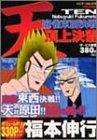 天・麻雀東西決戦 頂上決着 (バンブー・コミックス)