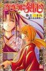るろうに剣心―明治剣客浪漫譚 (巻之28) (ジャンプ・コミックス)