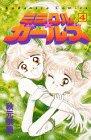 ミラクル★ガールズ 4 (講談社コミックスなかよし)