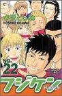 フジケン 22 (少年チャンピオン・コミックス)