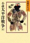 小説太平洋戦争(6) (山岡荘八歴史文庫)