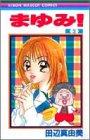 まゆみ! 3 (りぼんマスコットコミックス)