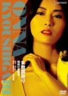 女教師狩り [DVD]