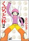 くぴっと一杯 (2) (SJ comics)