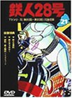 鉄人28号 Vol.21 [DVD]