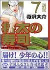 将太の寿司(7) (講談社漫画文庫)