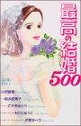 最高の結婚500 (KCデラックス (1676))