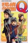 探偵学園Q(13) (講談社コミックス)