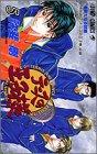 テニスの王子様 (5) (ジャンプ・コミックス)
