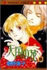 天国の花 6 (マーガレットコミックス)
