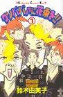 クソババァに花束を!!(1) (講談社コミックスキス (303巻))