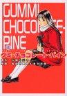 グミ・チョコレート・パイン 4 (月刊マガジンコミックスDX)