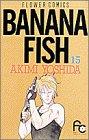Banana fish 第15巻