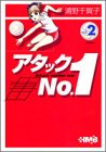 アタックNo.1 (Vol.2) (ホーム社漫画文庫)