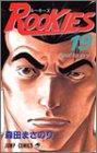 ROOKIES (19) (ジャンプ・コミックス)