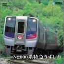 N2000系特急うずしお(徳島~高松)