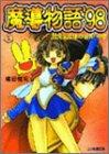 魔導物語'98  / 織田 健司 のシリーズ情報を見る