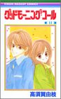 グッドモーニング・コール (11) (りぼんマスコットコミックス (1373))