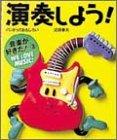 音楽が好きだ! (3)