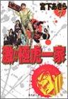 激!!極虎一家 (7) (集英社文庫―コミック版)