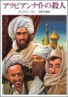 アラビアンナイトの殺人 (創元推理文庫 118-6)