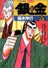 銀と金—恐怖の財テク地獄変 (4) (アクションコミックス・ピザッツ)