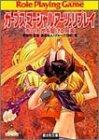 ガープス・マーシャルアーツ・リプレイ―赤い大地を駆ける疾風 (富士見ドラゴンブック)