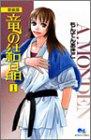 竜の結晶 (1) (クイーンズコミックス―コーラス)