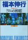 ワニの初恋 (近代麻雀コミックス)