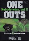 甲斐谷忍『ONE OUTS』(9巻)