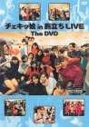 ��������̼ in ιΩ��LIVE THE DVD