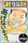 元祖!浦安鉄筋家族 (7) (少年チャンピオン・コミックス)