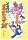 それいけズッコケ三人組 (こども文学館 (3))