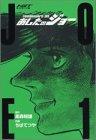 HGT版 あしたのジョー(1) (講談社コミックスデラックス)(全8巻)