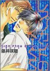 レプリカントのKISS / 藤井 咲耶 のシリーズ情報を見る