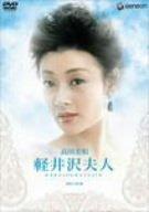 軽井沢夫人 [DVD]