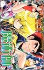 魔術師2 2 (ジャンプコミックス)