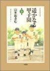 遥かなる甲子園 (第3巻) (アクションコミックス)
